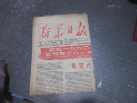 新华日报1960年第1月1日 星期五 库2