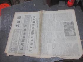 文汇报1968年11月1日 星期五 库2