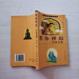 墨海禅踪-中国书僧
