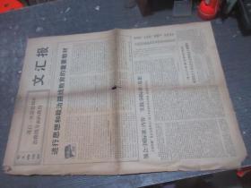 文汇报1971年11月7日 星期日 库2