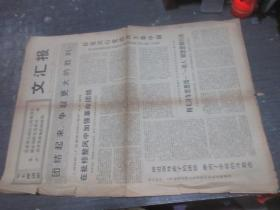 文汇报1971年10月22日 星期五 库2
