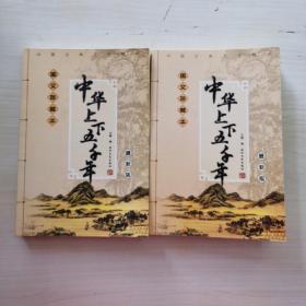 中国传统文化精华:成语故事(上下册)