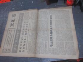 文汇报1971年10月20日 星期三 库2