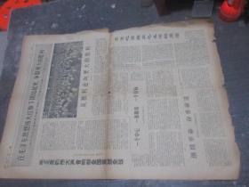 文汇报1969年7月13日 星期日 库2
