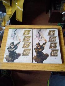 金剑寒梅(上、下)