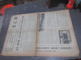 文汇报1971年第10月11日 星期一 库2