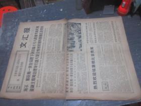 文汇报1974年第10月7日 星期四 库2