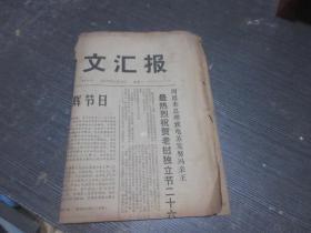 文汇报1974年第10月12日 星期二  库2