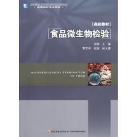 食品微生物检验/高等学校专业教材