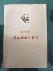 马克思政治经济学批判