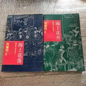 海上花开 国语海上花列传I+II上海古籍
