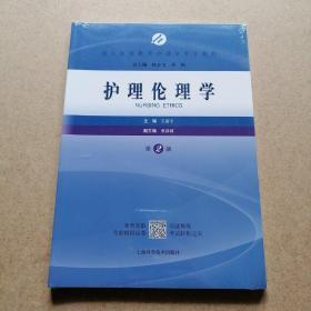 护理伦理学(第2版)