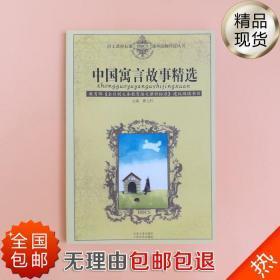 《中国寓言故事精选》曹文轩 小学生儿童畅销书籍 必读课外读物