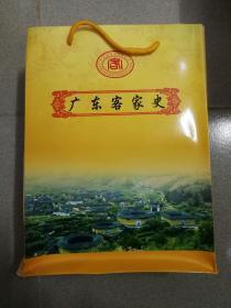广东客家史 上下两册全 精装本 带外手袋特装版