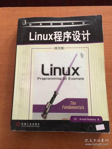 Linux程序设计——经典原版书库(英文版)