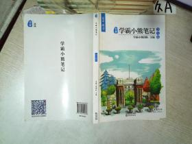 皇榜学霸小熊笔记. 高中数学 手写版