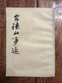 安禄山事迹(上海古籍,印数少)