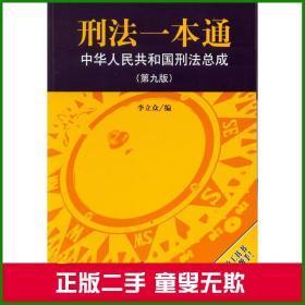 刑法一本通中华人民共和国刑法
