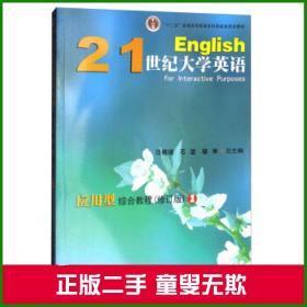21世纪大学英语应用型综合教