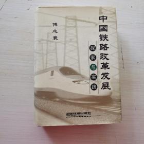 中国铁路改革发展探索与实践 中国工程院院士铁道部部长 傅志寰 签赠本 32开精装
