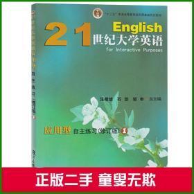 21世纪大学英语应用型自主练