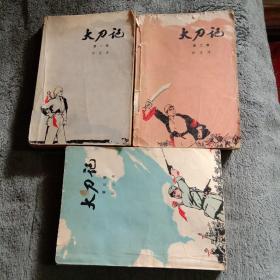 大刀记-1-3卷 全三册(1和3卷一版一印)