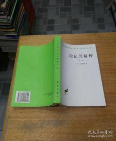 论法的精神(下册)
