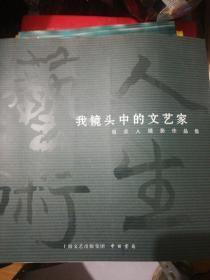 艺术人生:我镜头中的文艺家(祖忠人摄影作品集)签赠本   正版现货B007Z