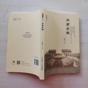 乔家史略/乔家大院民俗博物馆系列丛书
