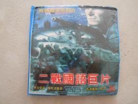 二战国语巨片8CD