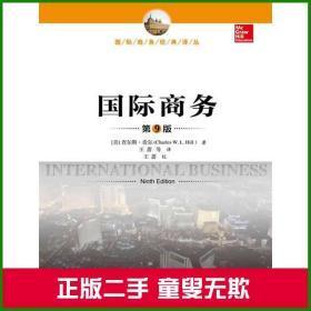 国际商务第九版