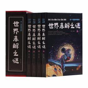 你一定要知道的世界未解之谜 套装发现世界奇闻怪事 未解之谜书籍 历史书籍奇妙百科科普儿童青少年课外阅读书籍