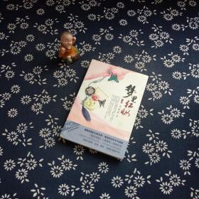 梦里红妆(尤妮妮 著)/疯狂阅读/青春风系列/天星教育