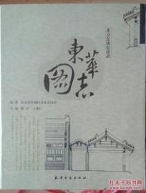 东华图志:北京东城史迹录