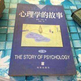 心理学的故事:源起与演变 下册
