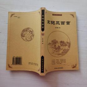 中国古典文学精华:宋词三百首
