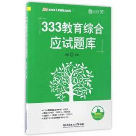 2018 333教育综合应试题库