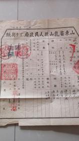 乳山县·买卖契纸一张——1955.6