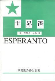世界语概论(Esperanto)