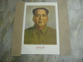 早期伟人标准像;近全品1956年2开--双耳双排扣--毛泽东主席