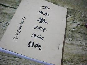 少林拳术秘诀【翻印本】