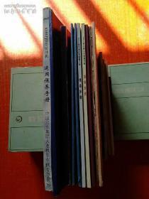 15册合售:东风5型内燃机车检修手册:第一.二.四册、柴油机故障诊断及排除、东风4B型内燃机车大修规程、6240ZJD型柴油机运用保养手册、GKD1A型调车内燃机车司机操纵手册、GK系列内燃机车·液力传动、GK1C型内燃机车检修手册:机车分册+传动分册、DH型液力传动箱使用维护说明书、GK1F内燃机车检查程序+给油检查程序、GK1F型液力换向调车内燃机车使用维护说明书、机车乘务员自检自修范围