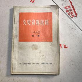 文明史资料选辑 1980第一辑