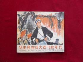 华主席在战火纷飞的年代(40开,一版一印)