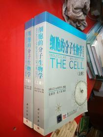 细胞的分子生物学(上下二册全)