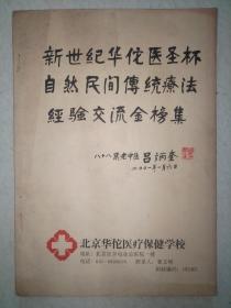 新世纪华佗医圣杯自然民间传统疗法经验交流金榜集