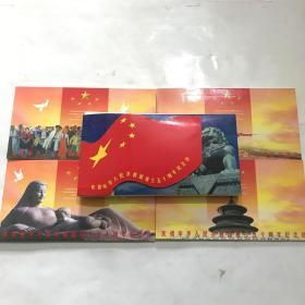 钱币:庆祝中华人民共和国成立五十周年纪念钞四连号