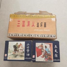 三国演义(盒装书)