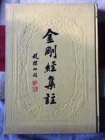 精装【 金刚经集注 】1984年1版上海古籍出版社