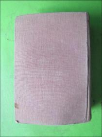 """民国版 《鲁迅全集》 第七卷 1948年""""光华""""初版"""